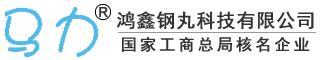 马力钢砂-线上「销量破万」吨的厂家,专业钢丸19年防腐除锈技术专家
