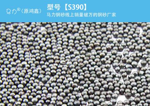 合金铸钢丸S390