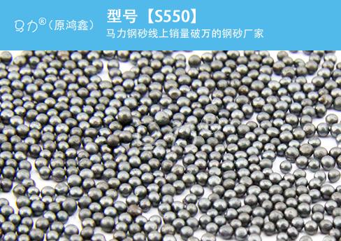 合金铸钢丸S550