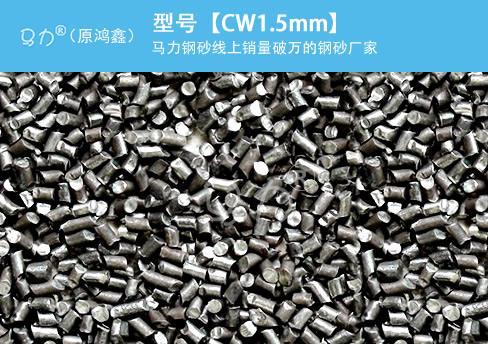 高碳钢丝切丸CW1.5mm