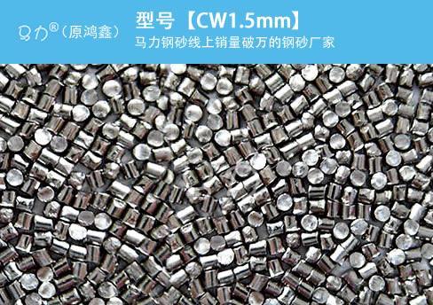 高锰钢丝切丸CW1.5mm