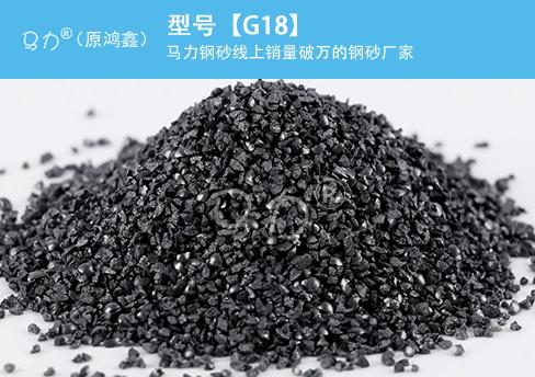 棱角钢砂G18图片型号