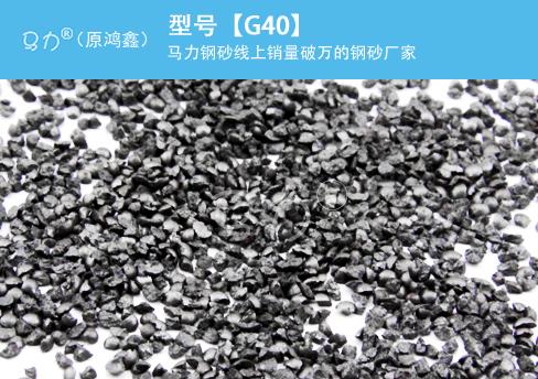 棱角钢砂G40图片型号