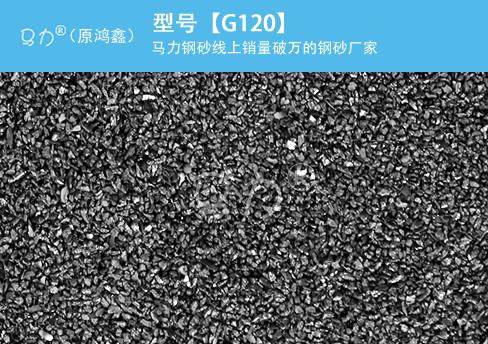 棱角钢砂G120图片型号