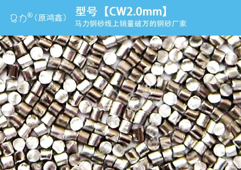 高锰钢丝切丸CW2.0mm