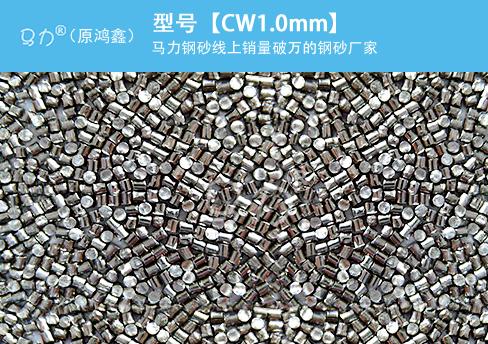 高锰钢丝切丸CW1.0mm