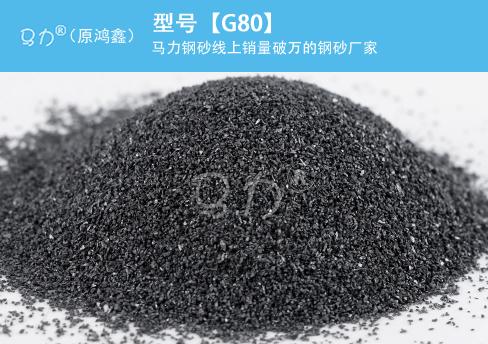 棱角钢砂G80图片型号