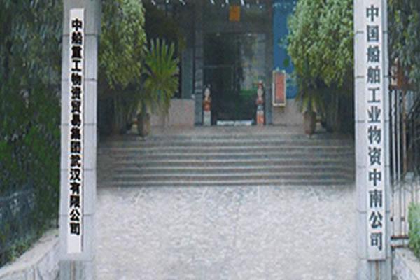 ZZZG物资贸易集团武汉有限公司