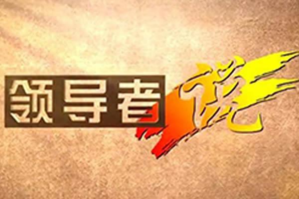 CCTV《领导者说》采访鸿鑫钢丸董事长