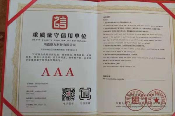 重质量守信用单位 AAA