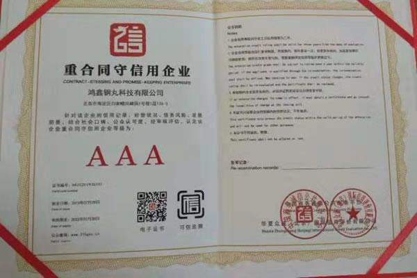 重合同守信用企业 AAA