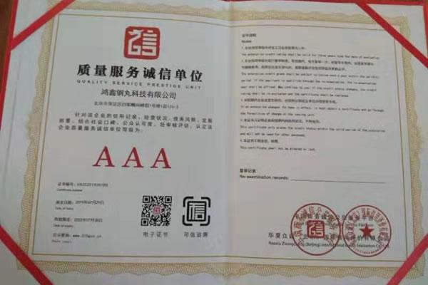 质量服务诚信单位 AAA