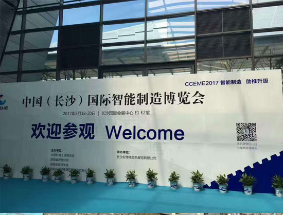 中三角焊接论坛,长沙国际智能制造博览会!马力钢砂期待您的光临