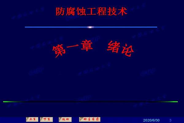 362页PPT讲透防腐蚀工程技术 马力钢砂连载(第一章 绪论)