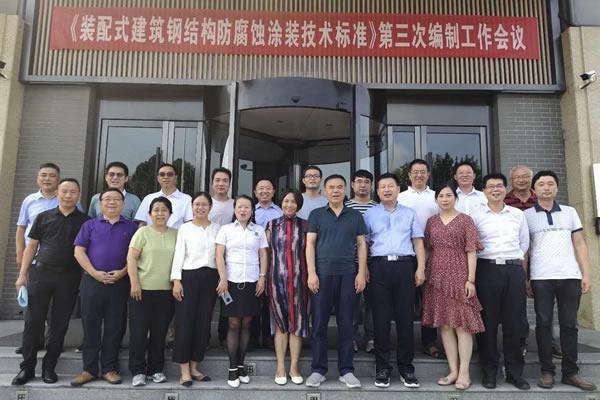 2020年中国钢结构协会召开的《装配式钢结构防腐蚀涂装技术标准》第三次编制工作会议