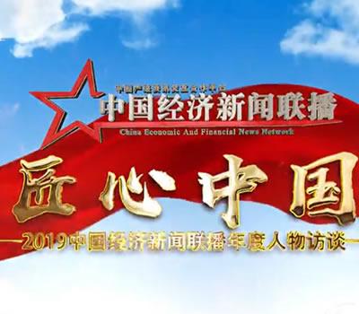 庆祝新中国70华诞-对话鸿鑫钢丸董事长陈群芝